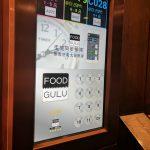GULU app